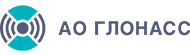"""АО """"ГЛОНАСС"""""""