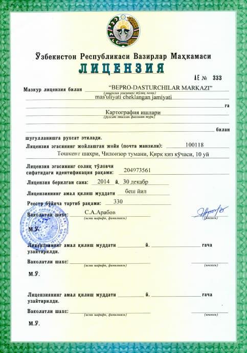 Лицензия на картографическую деятельность