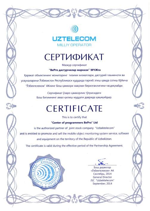 """Сертификат партнера АК """"Узтелеком"""