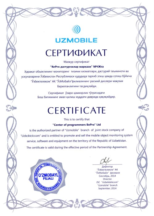 "Сертификат партнера ""Uzmobile"