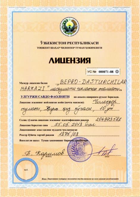 Лицензия на оптовую торговлю