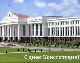 С Днем Конституции Республики Узбекистан!