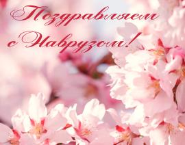 Поздравляем с солнечным Наврузом!