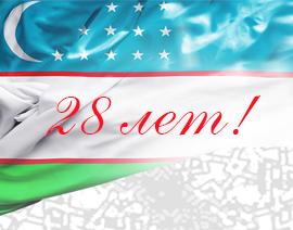 С Днем Независимости Республики Узбекистан!